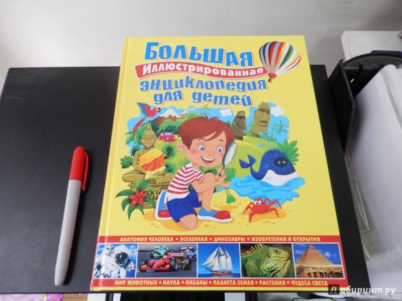 Иллюстрация 1 из 11 для Большая иллюстрированная энциклопедия для детей | Лабиринт - книги. Источник: dbyyb