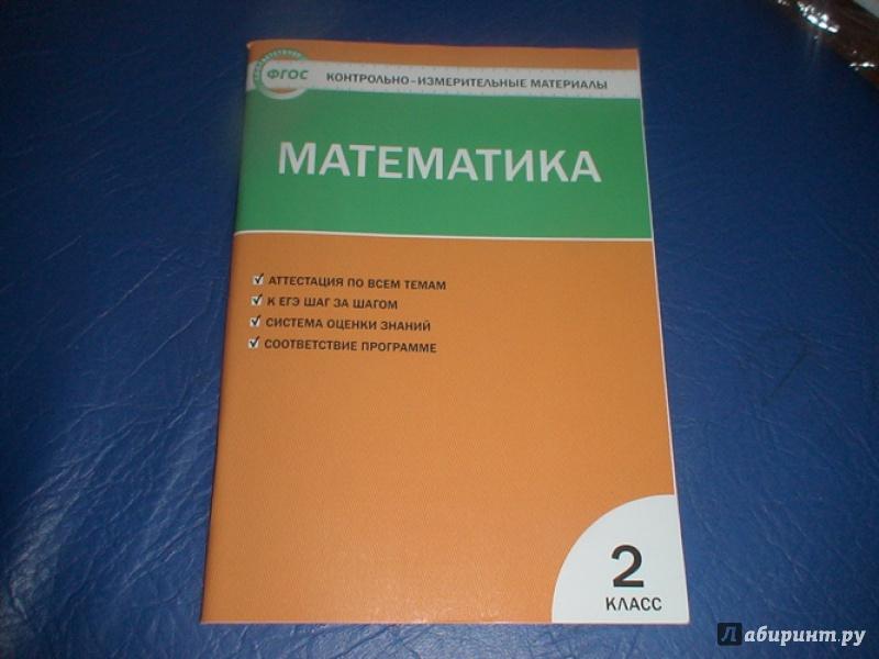 2 решебник фгос математика