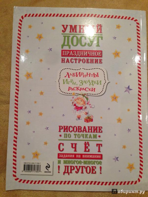 Иллюстрация 1 из 6 для 100 новогодних раскрасок и головоломок | Лабиринт - книги. Источник: Микульская  Людмила