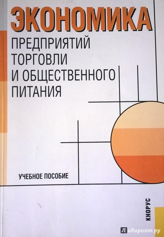 Иллюстрация 1 из 12 для Экономика предприятий торговли и общественного питания (CDpc) | Лабиринт - софт. Источник: very_nadegata