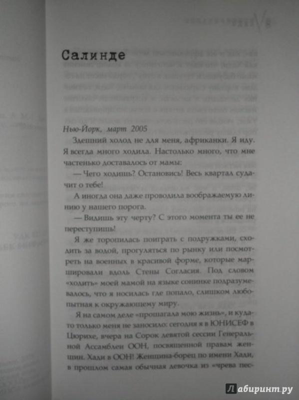Иллюстрация 1 из 12 для Искалеченная - Хади | Лабиринт - книги. Источник: very_nadegata