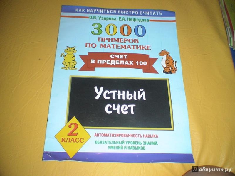 УСТНЫЙ СЧЕТ В ПРЕДЕЛАХ 100 УЗОРОВА СКАЧАТЬ БЕСПЛАТНО