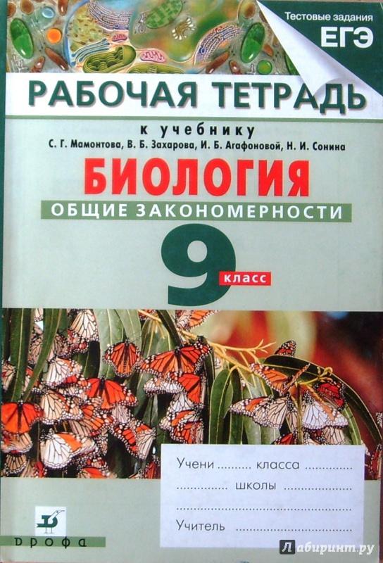 Гдз По Биологии 9 Класс Сонин Захарова