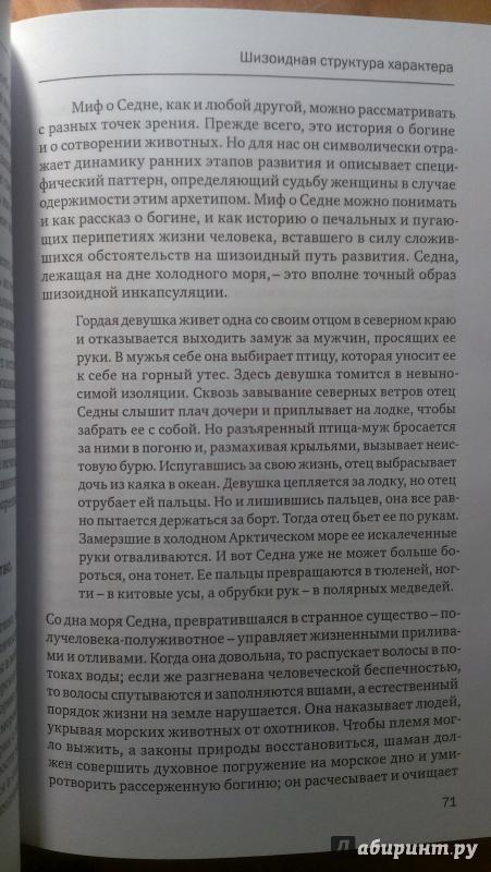 Иллюстрация 1 из 29 для Матрица и потенциал характера. С позиций архетипического подхода и теорий развития - Догерти, Вест | Лабиринт - книги. Источник: |{Юлия}|
