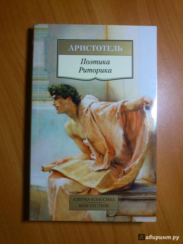 Иллюстрация 1 из 8 для Поэтика. Риторика - Аристотель | Лабиринт - книги. Источник: Христов