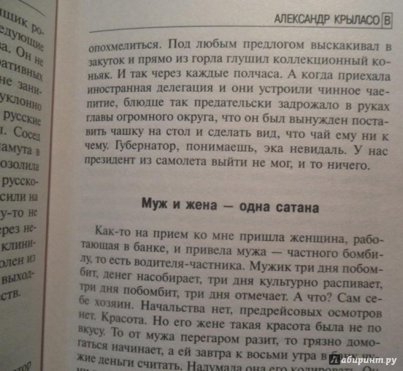 Иллюстрация 1 из 14 для Дневник нарколога - Александр Крыласов | Лабиринт - книги. Источник: very_nadegata