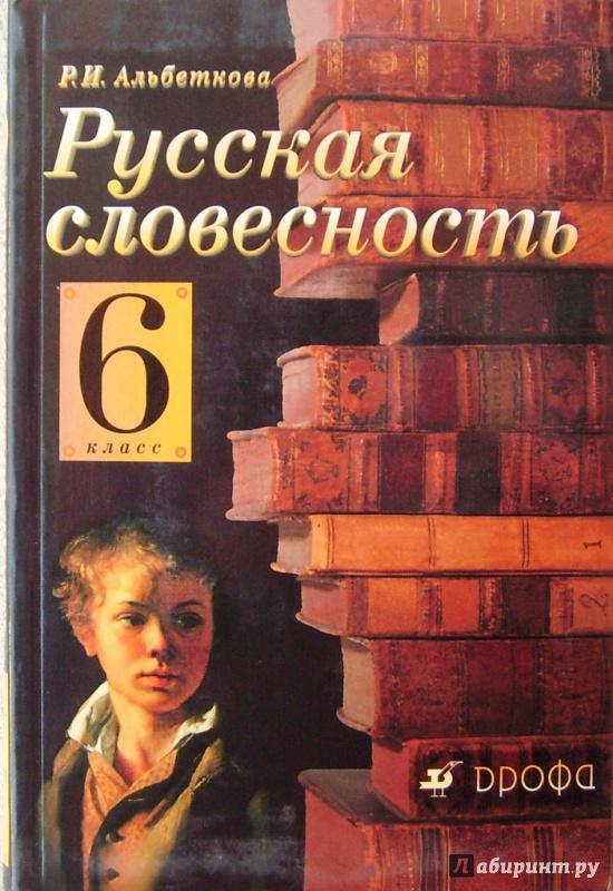 7 альбеткова за русская класс решебник словесность