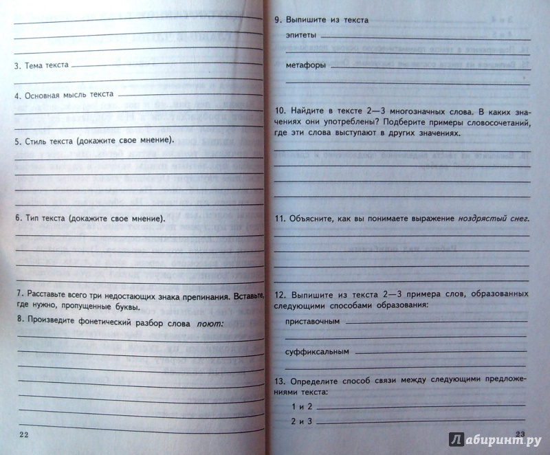 Гдз от путина комплексный анализ текста по русскому языку 5 класс.