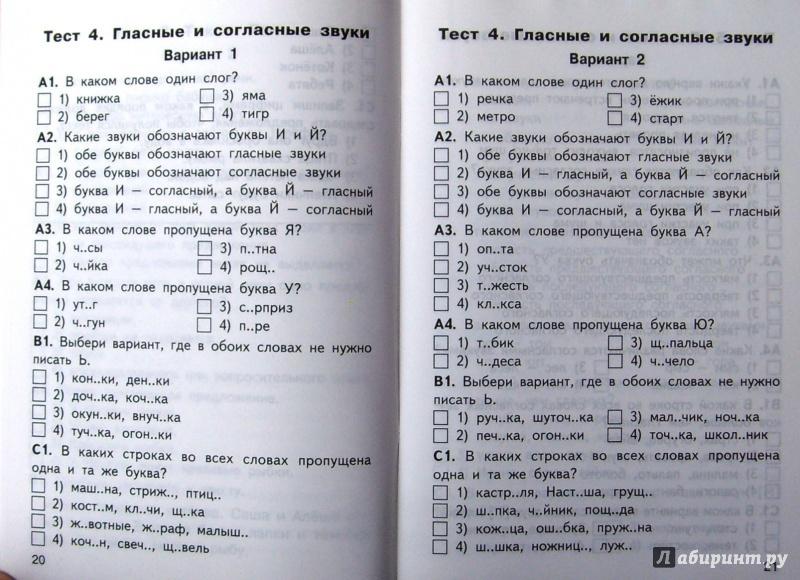 Гдз по кимам 2 класс по русскому языку-первом