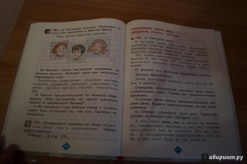 2 в по класс г гдз 3 н русскому языку с учебник часть яковлева нечаева