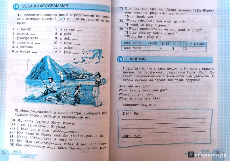 английский язык кузовлев печатная тетрадь 3 класс