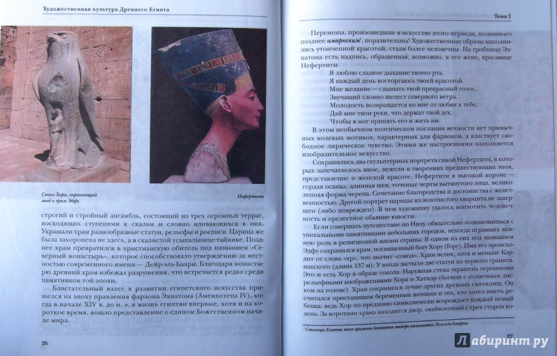 гдз 8 класс учебник мхк
