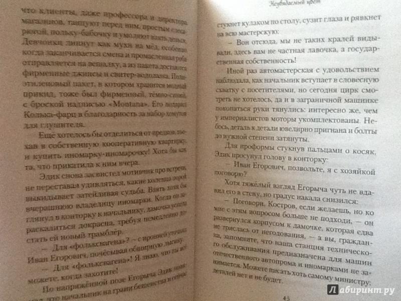 Юлия Воскресенская все книги