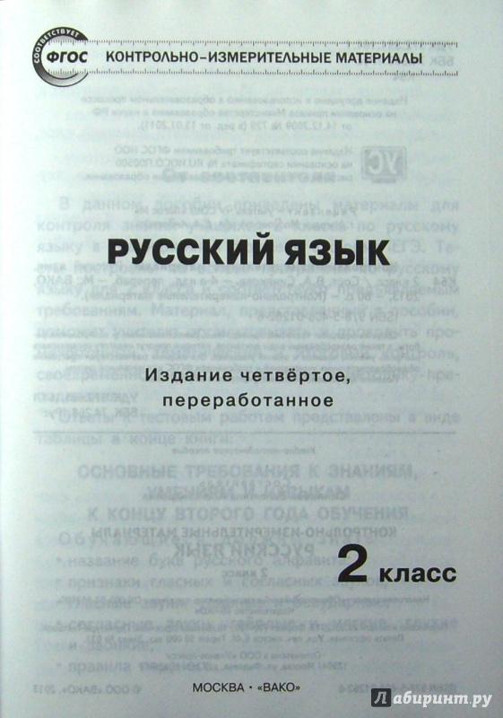 Гдз Ким Русский Язык 3 Класс