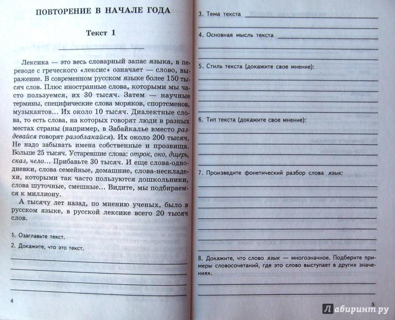 Комплексный анализ текста за 8 класс-текст