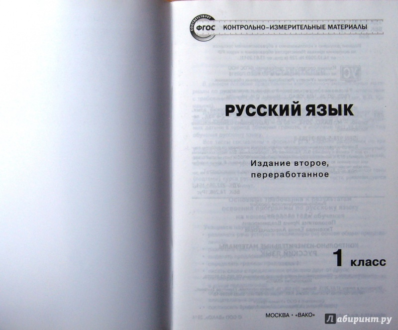 Рецензии покупателей на Контрольно измерительные материалы  Рецензии покупателей на Контрольно измерительные материалы Русский язык 1 класс ФГОС