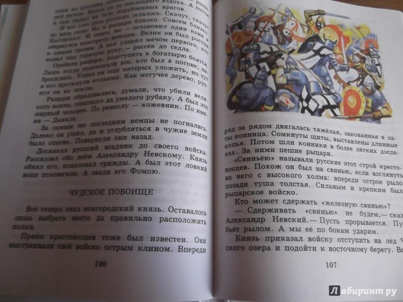 родничок книга для внеклассного чтения 2 класс читать