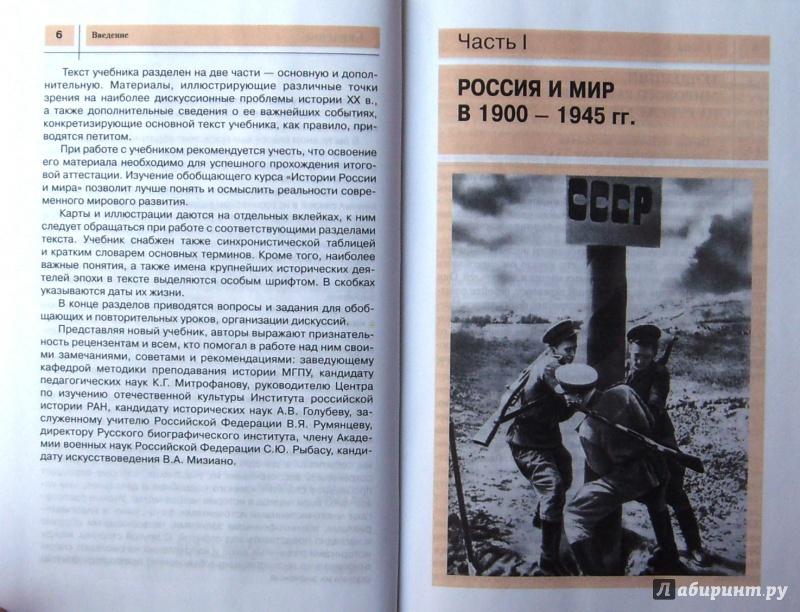 Загладин история россии и мира 11 класс