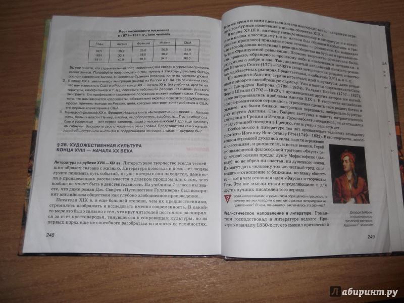 история класс учебник 8 ведюшкин гдз