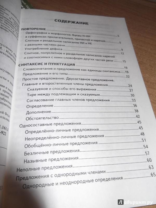 8 анализ гдз класс никулина язык текста комплексный русский
