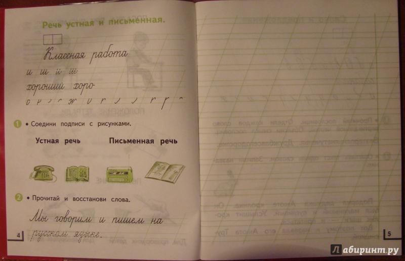 русскому 1 класс решебник илюхина по языку