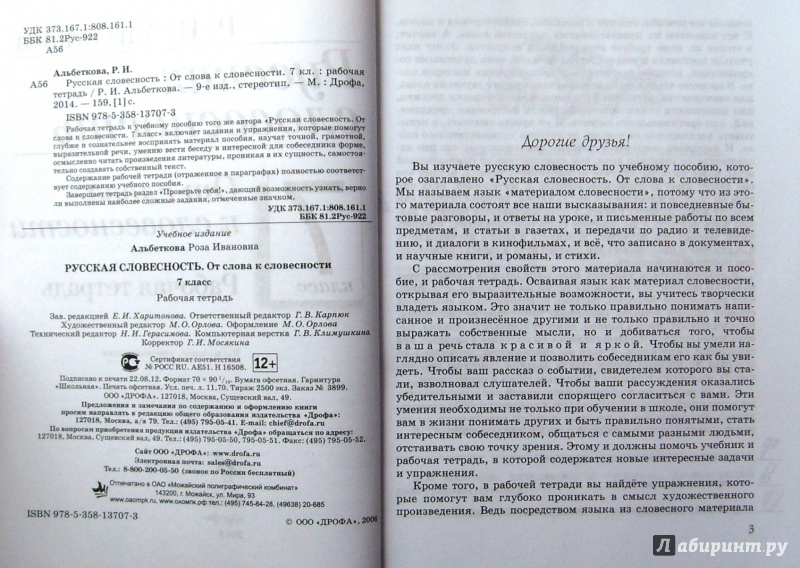 гдз русская словестность 7 класс рабочая тетрадь альбеткова