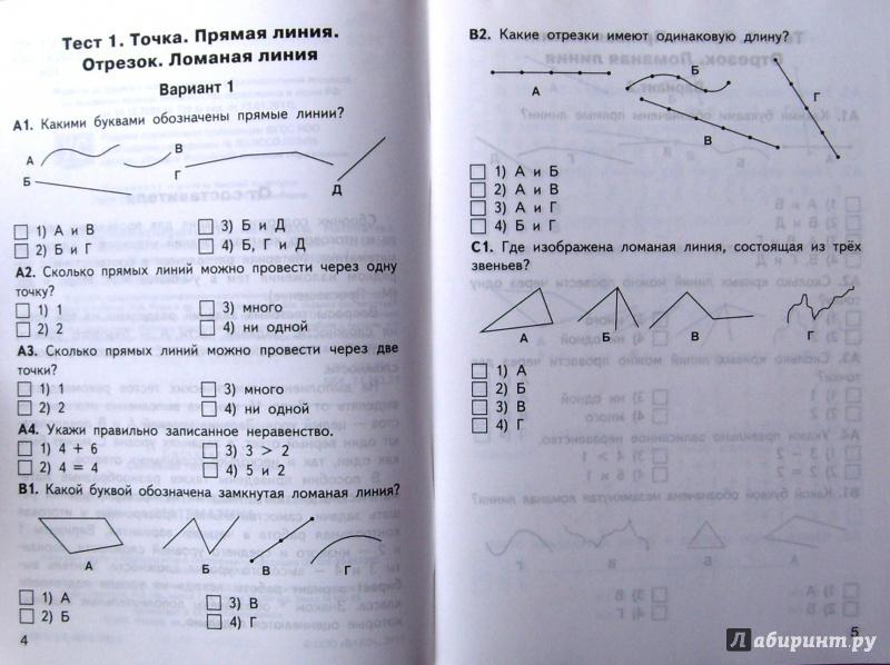 Контрольно измерительные материалы по математике за 1 полугодие во 2 классе школа