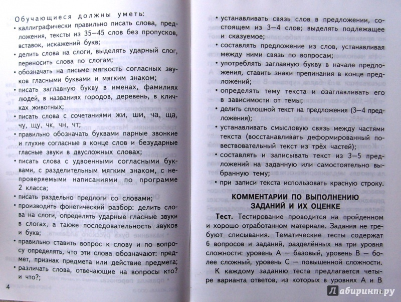 Ким контрольно-измерительные материалы русский язык 2 класс синякова в.а стр
