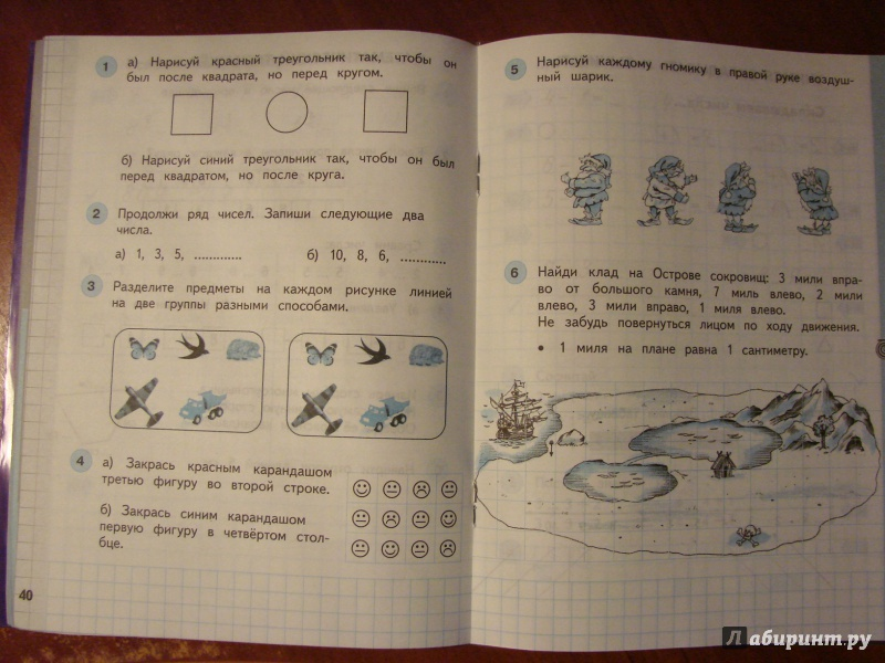 Математика 2 класс часть 1 ответы башмаков
