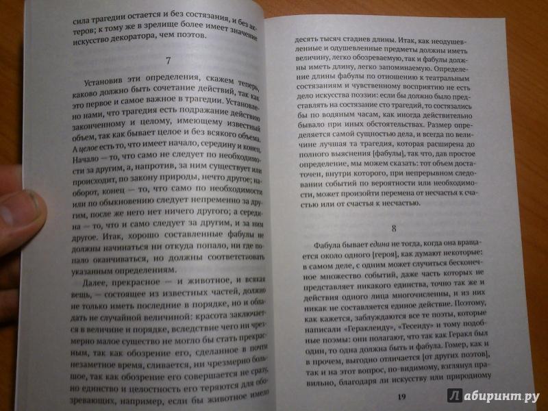 Иллюстрация 4 из 12 для Поэтика. Риторика - Аристотель   Лабиринт - книги. Источник: Христов