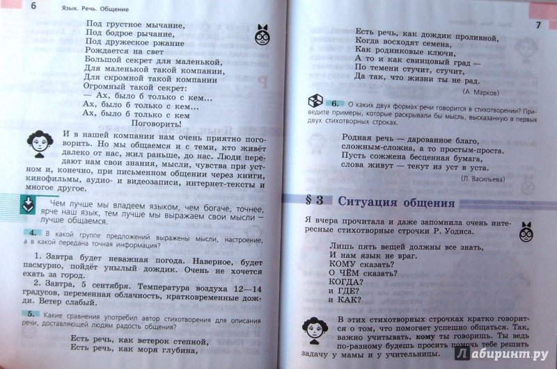 Решебник учебник 6 ладыженская язык класса русский