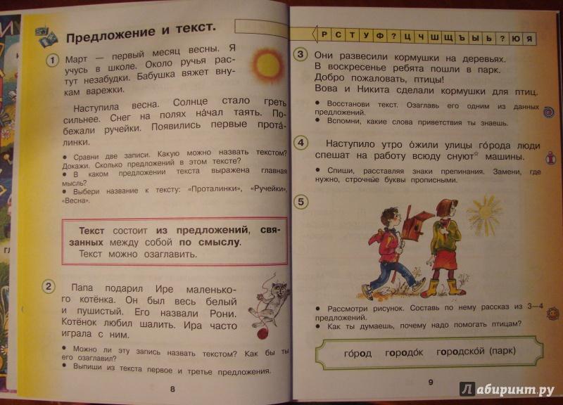 Илюхина 1 языку по класс учебник русскому решебник