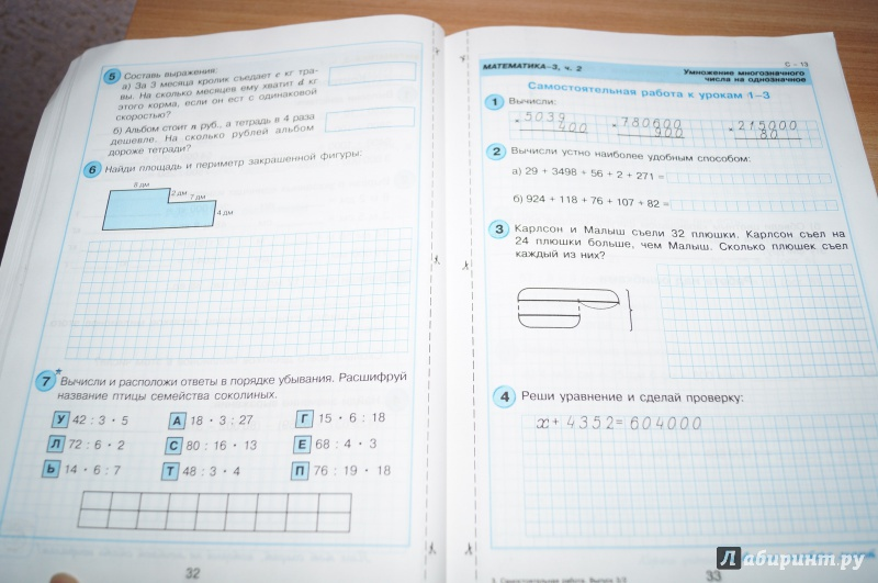Иллюстрация из для Математика класс Самостоятельные и  Иллюстрация 5 из 16 для Математика 3 класс Самостоятельные и контрольные работы В