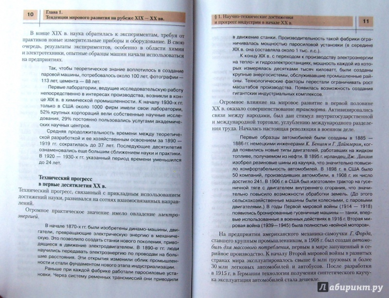 История россии и мира в 20 веке загладин 11 класс