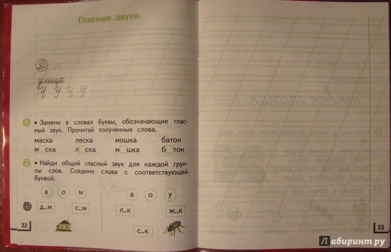 гдз по русскому языку 1 класс учебник т.м. андрианова