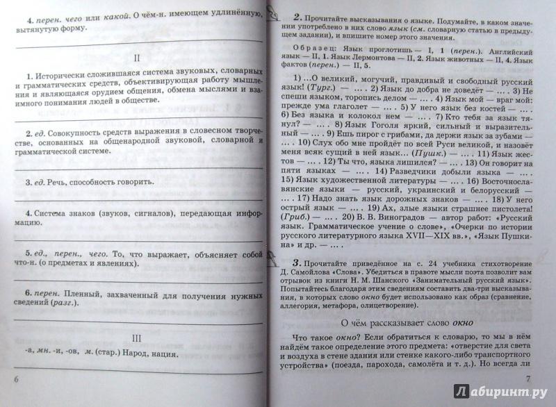 Скачать Русская словесность. От слова к словесности. 6 класс - Альбеткова Р.И. в PDF