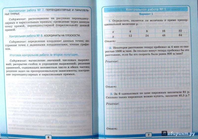 по для рабочая работ номер класс математике 2 рудницкая контрольных тетрадь гдз 6