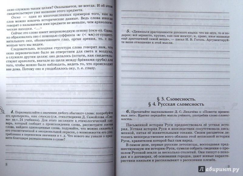 гдз i 6 класс по русской словесности альбеткова