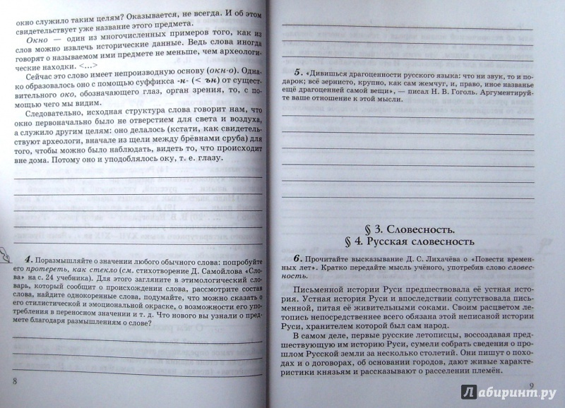 гдз по русской словесности страничка