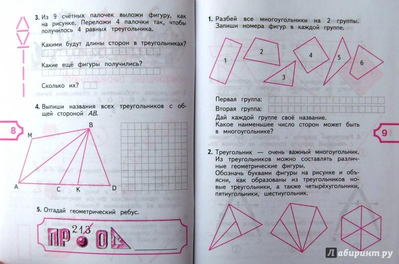 (гдз)математика и конструирование 3 класс с и волкова