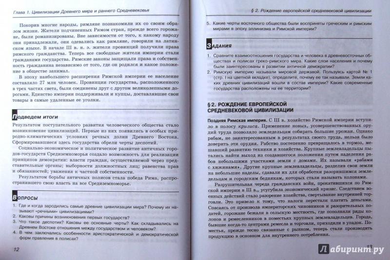 История россия и мир 10 класс волобуев