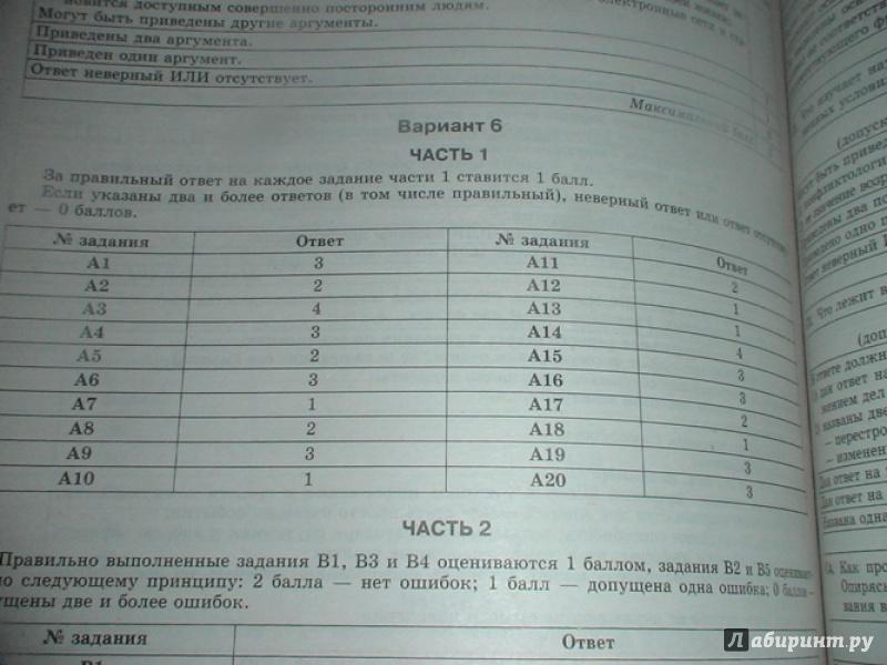 Типовые тестовые задания по обществузнанию с ответами 9 класс
