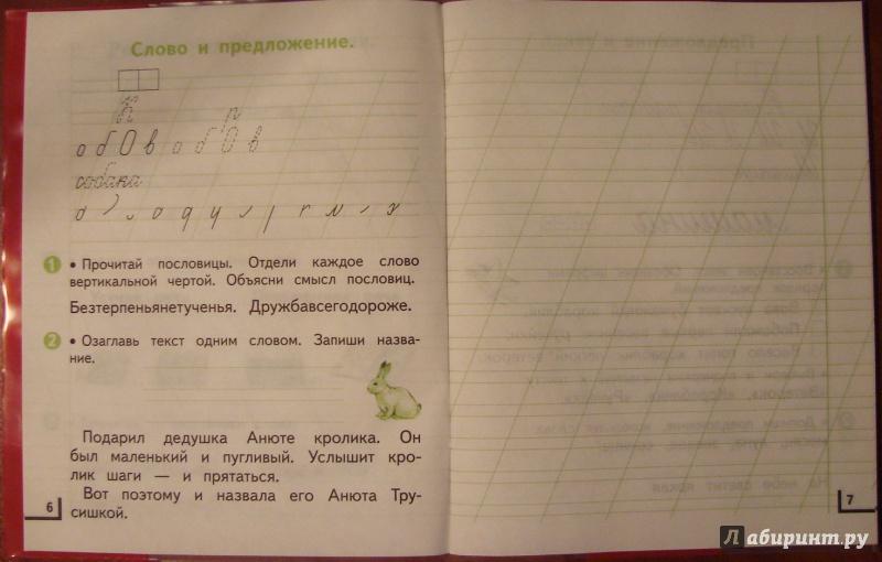 Учебник математика 1 класс планета знаний онлайн.