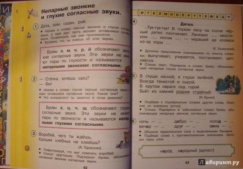 Решебник По Русскому Языку 1 Класс Илюхина