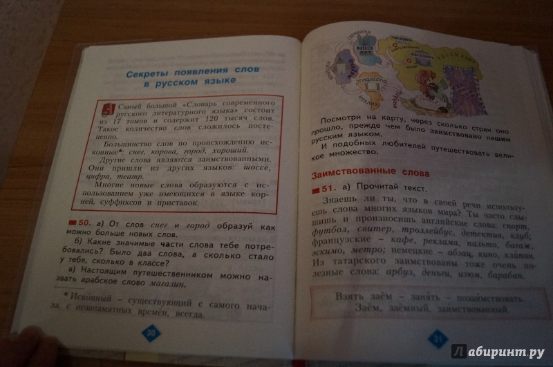 по класс 4 нечаева русскому 4 часть языку яковлева гдз