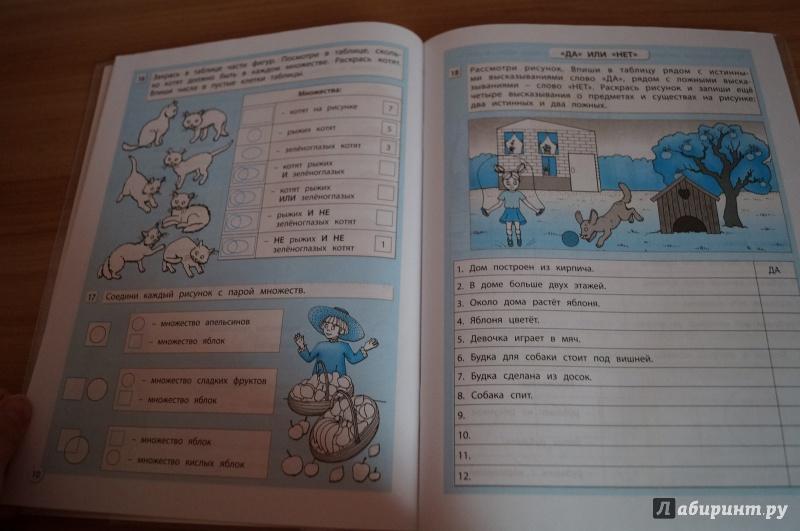 готовое домашнее задание по информатике 3 класс 2 часть горячев