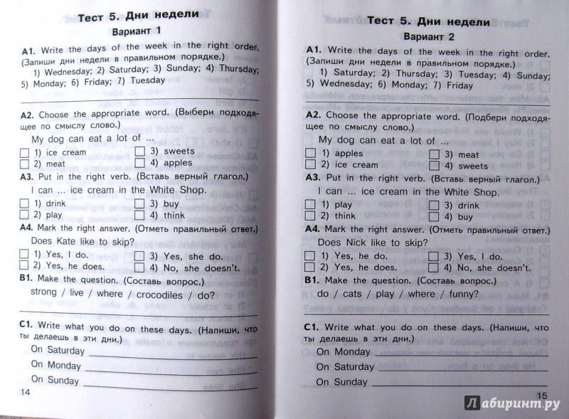 Гдз Английский Язык Карточки Для Индивидуального Контроля Знаний Ответы