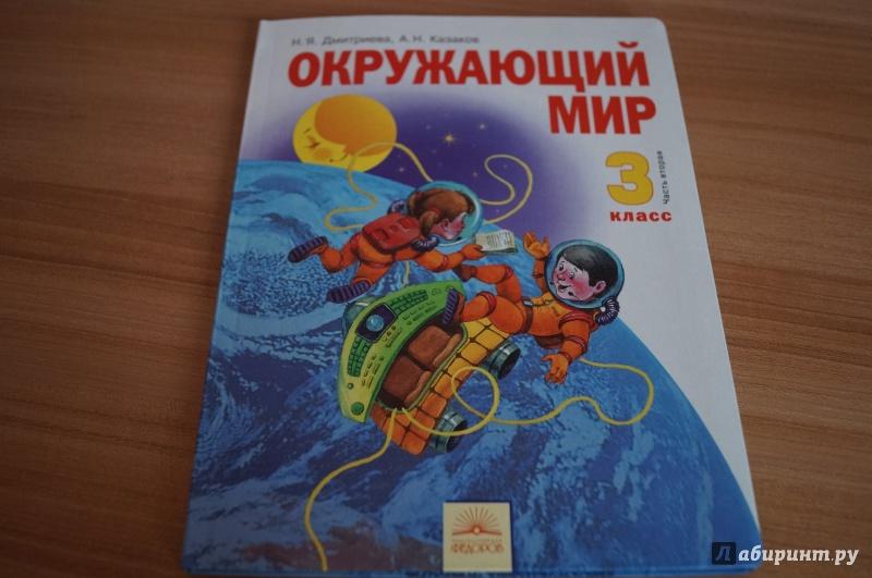 решебник по окр миру 4 класс дмитриева казаков