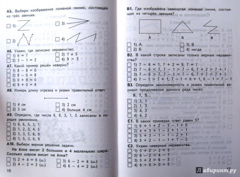 Класс ответы математика решебник контрольно-измерительные 3 материалы