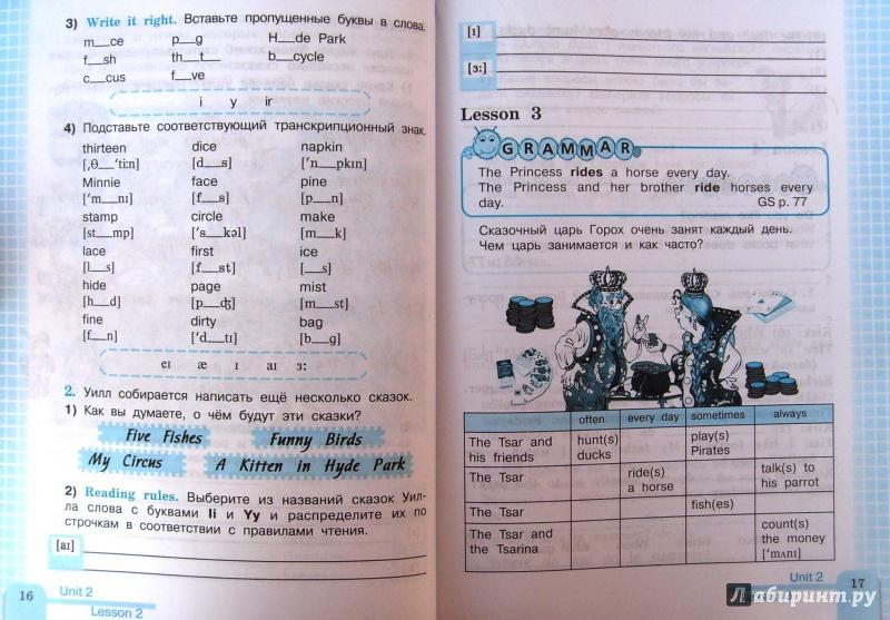 кузовлев 3 класс рабочая тетрадь по английскому